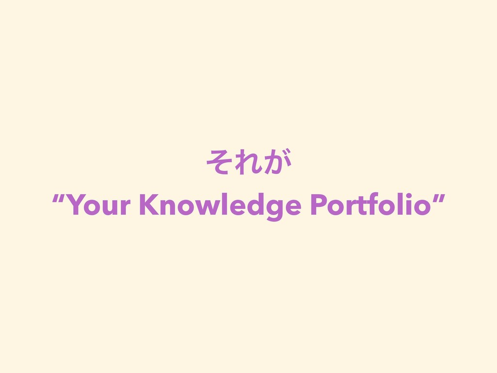 "ͦΕ͕ ""Your Knowledge Portfolio"""