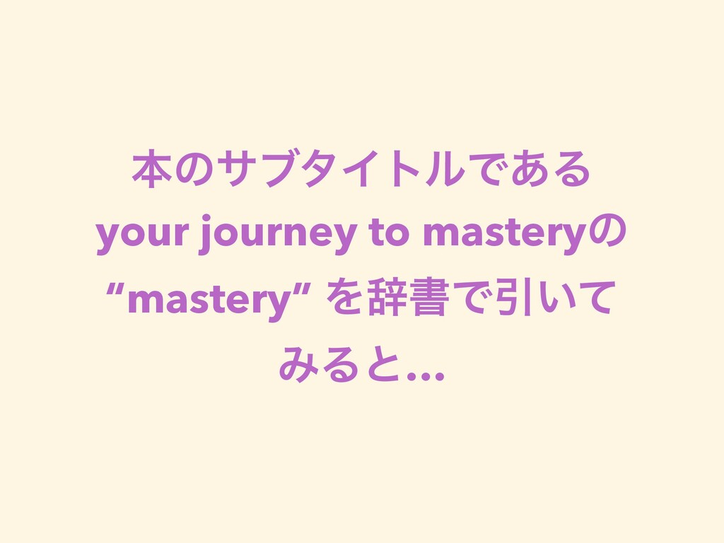"ຊͷαϒλΠτϧͰ͋Δ your journey to masteryͷ ""mastery"" ..."