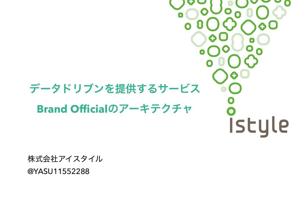 גࣜձࣾΞΠελΠϧ σʔλυϦϒϯΛఏڙ͢ΔαʔϏε Brand OfficialͷΞʔΩς...