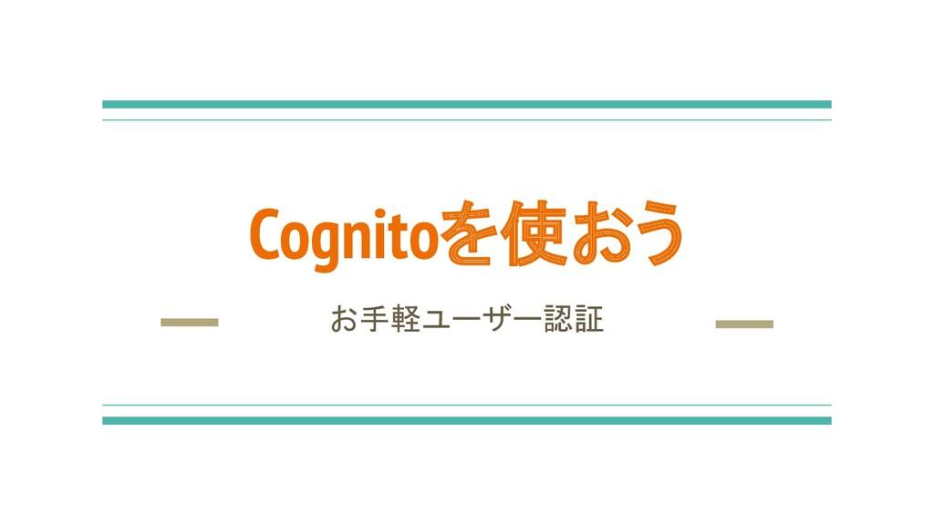 Cognitoを使おう お手軽ユーザー認証
