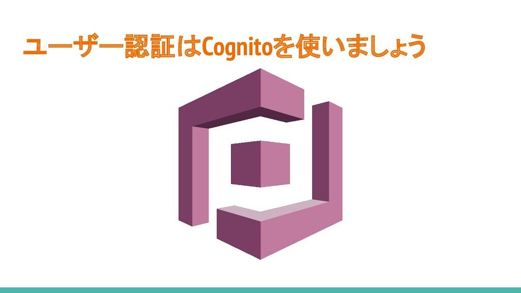 ユーザー認証はCognitoを使いましょう
