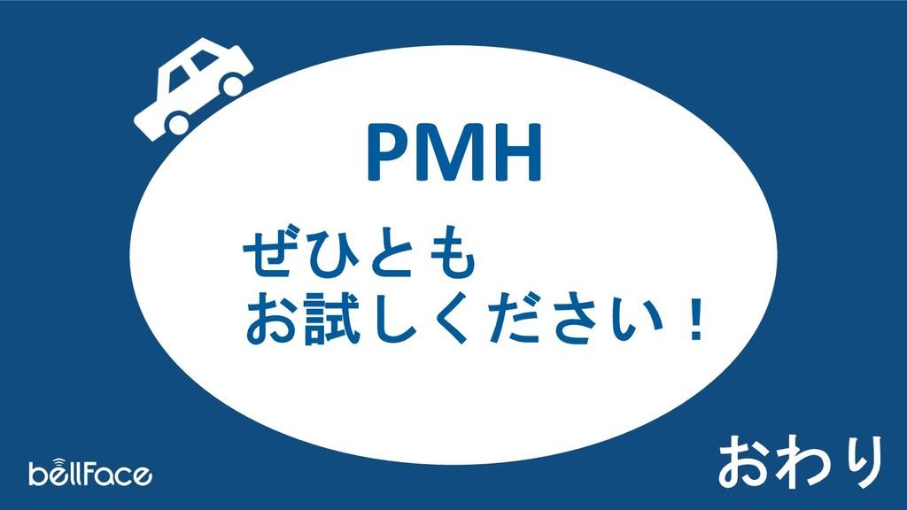 PMH ぜひとも お試しください! おわり