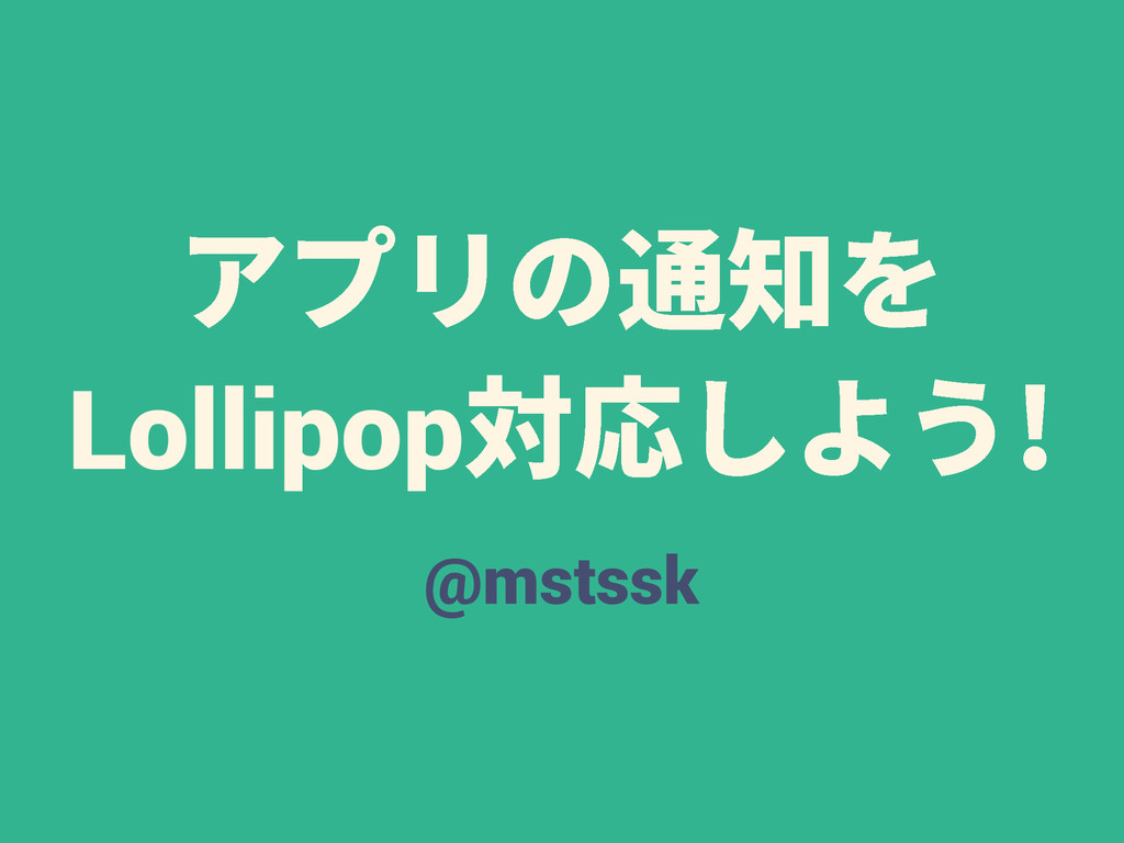 ،فٔך鸐濼 Lollipop㼎䘔׃״ֲ @mstssk