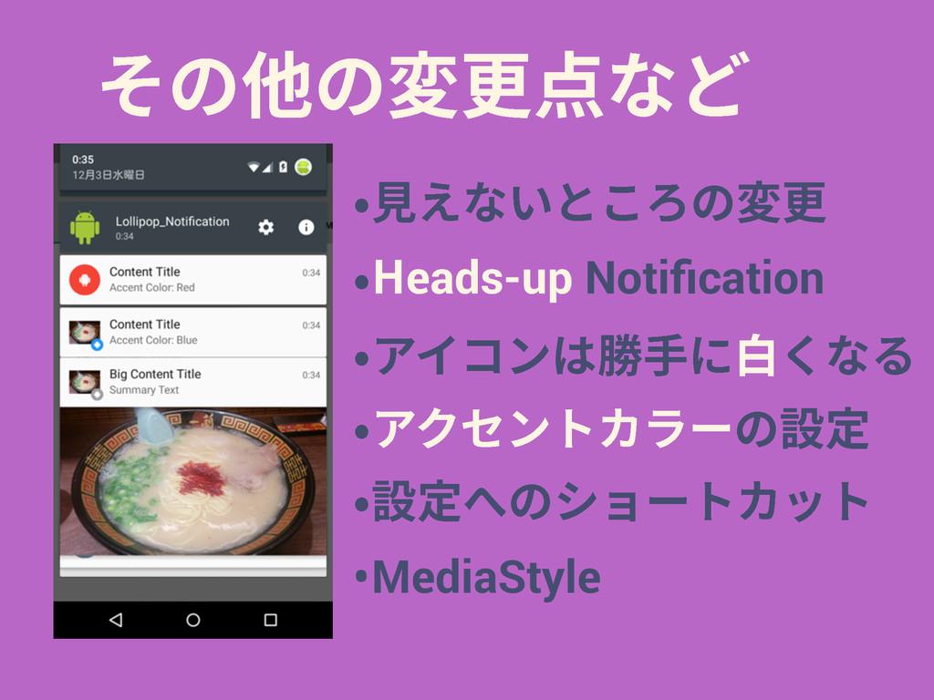 ך➭ך㢌刿挿זו ˖鋅ִזְהֿך㢌刿 ˖)eads-up Notification ˖...