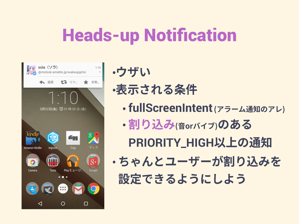 Heads-up Notification ˖ؐؠְ ˖邌爙ׁ勴⟝ ˖ fullScre...