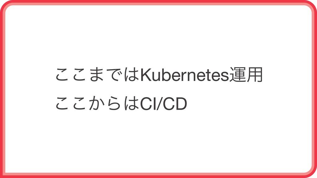 ͜͜·ͰKubernetesӡ༻  ͔͜͜ΒCI/CD