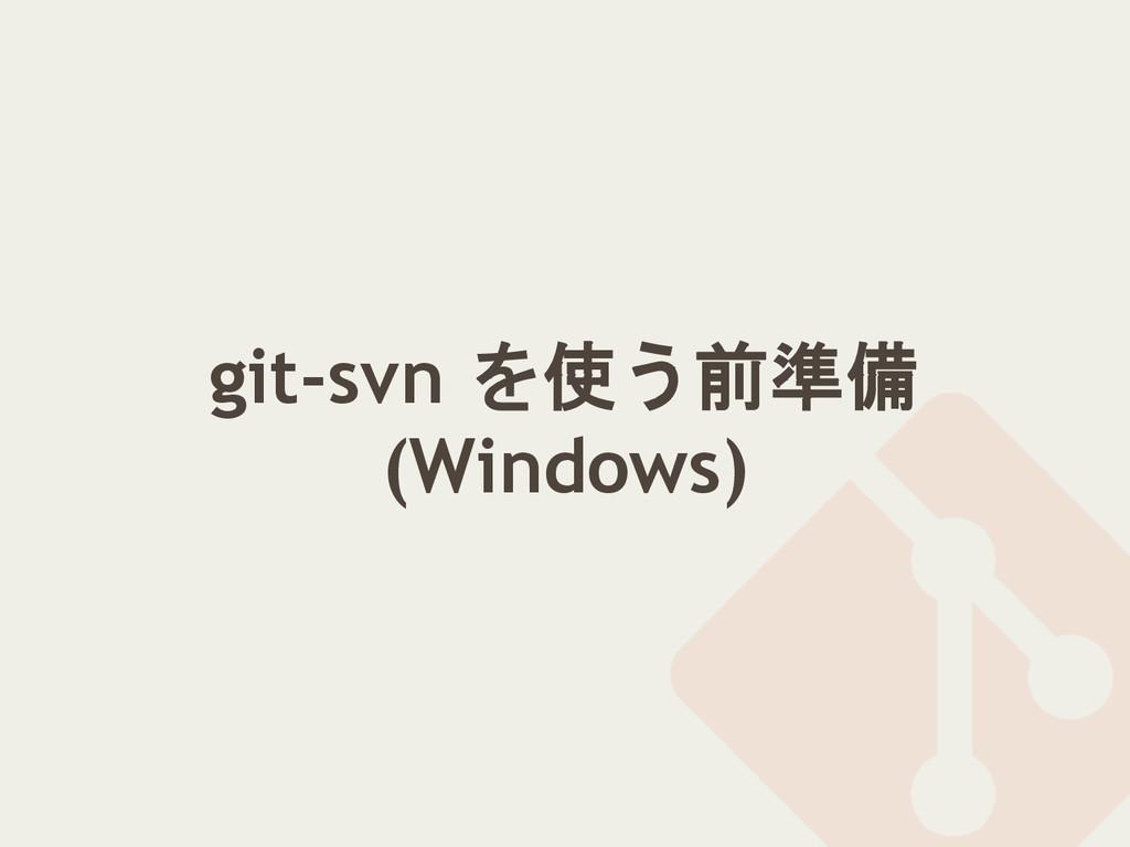 git-svn を使う前準備 (Windows)