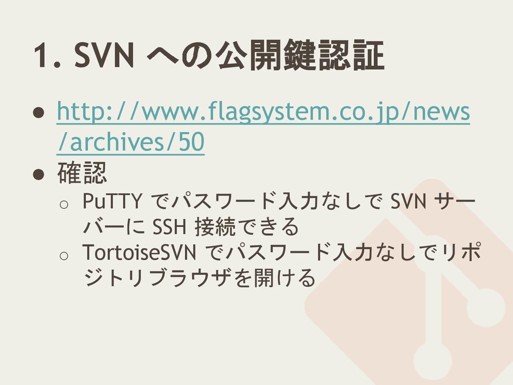 1. SVN への公開鍵認証 ● http://www.flagsystem.co.jp/ne...