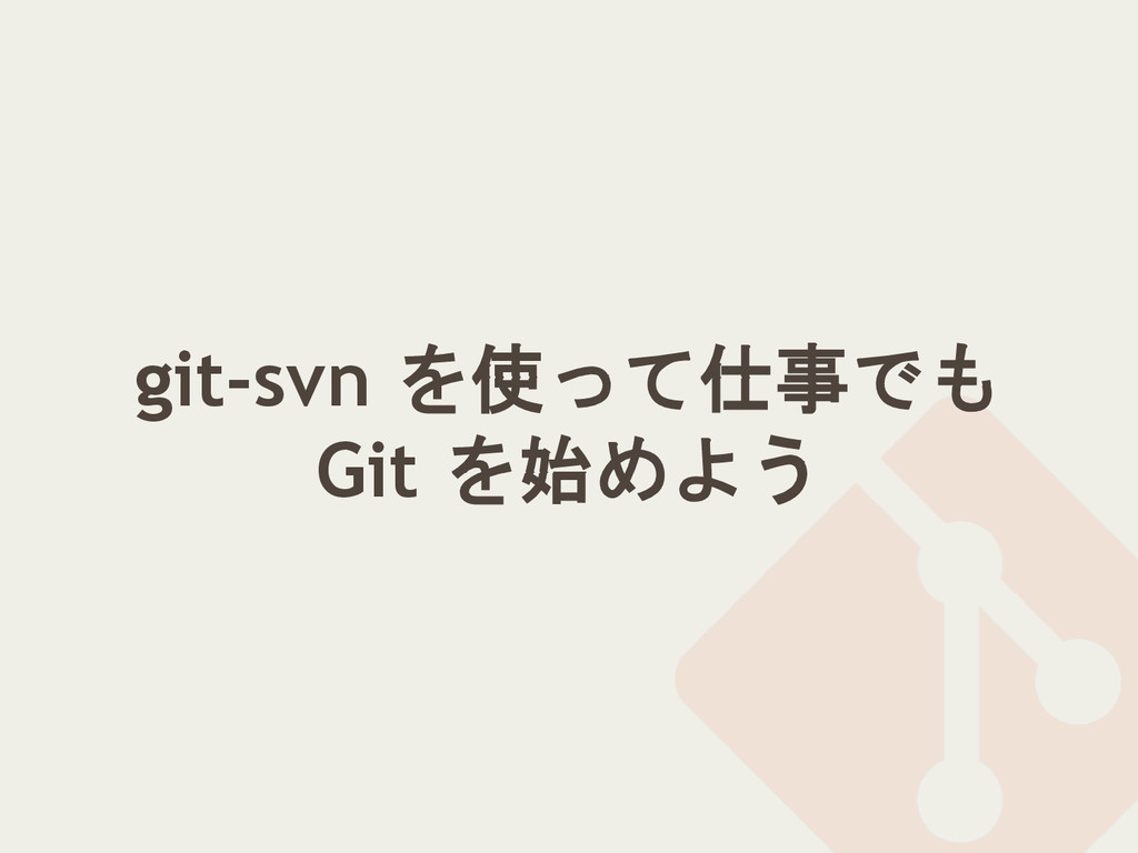 git-svn を使って仕事でも Git を始めよう