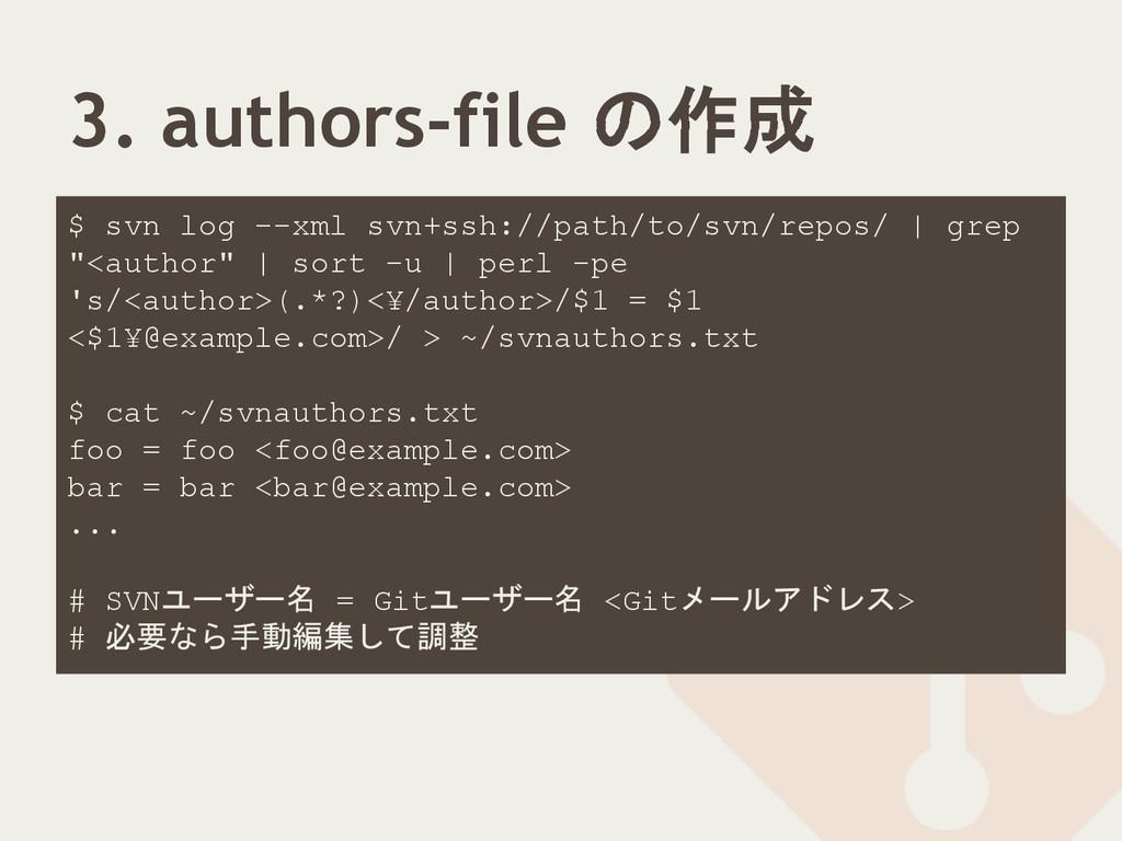 3. authors-file の作成 $ svn log --xml svn+ssh://p...