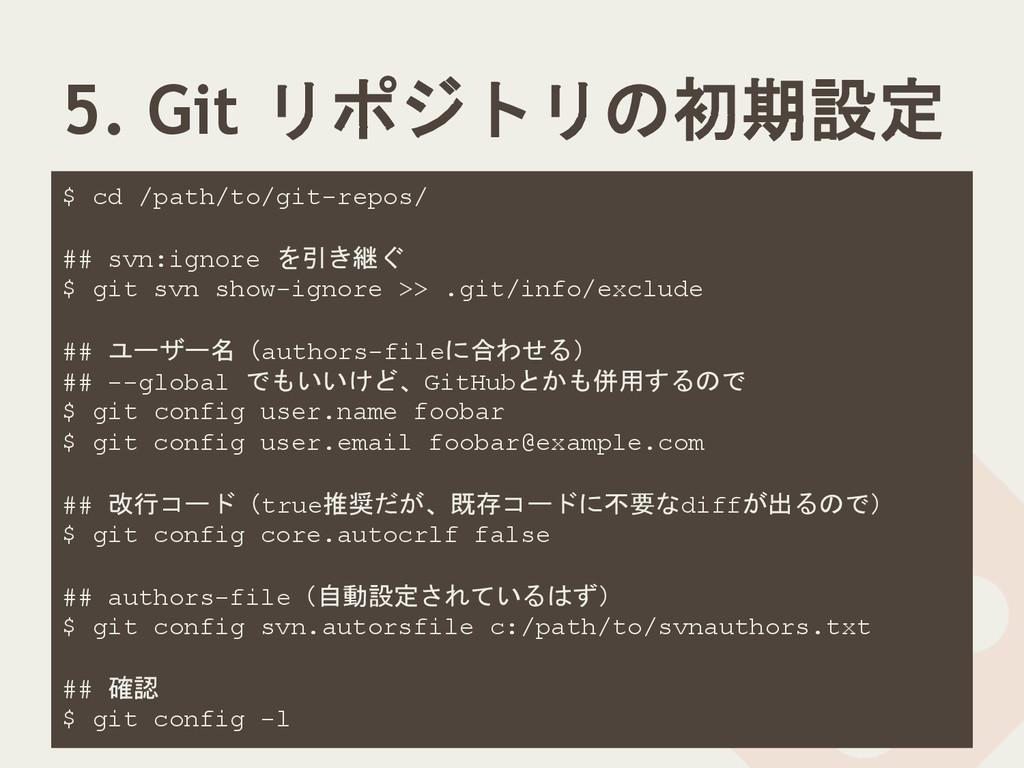 5. Git リポジトリの初期設定 $ cd /path/to/git-repos/ ## s...
