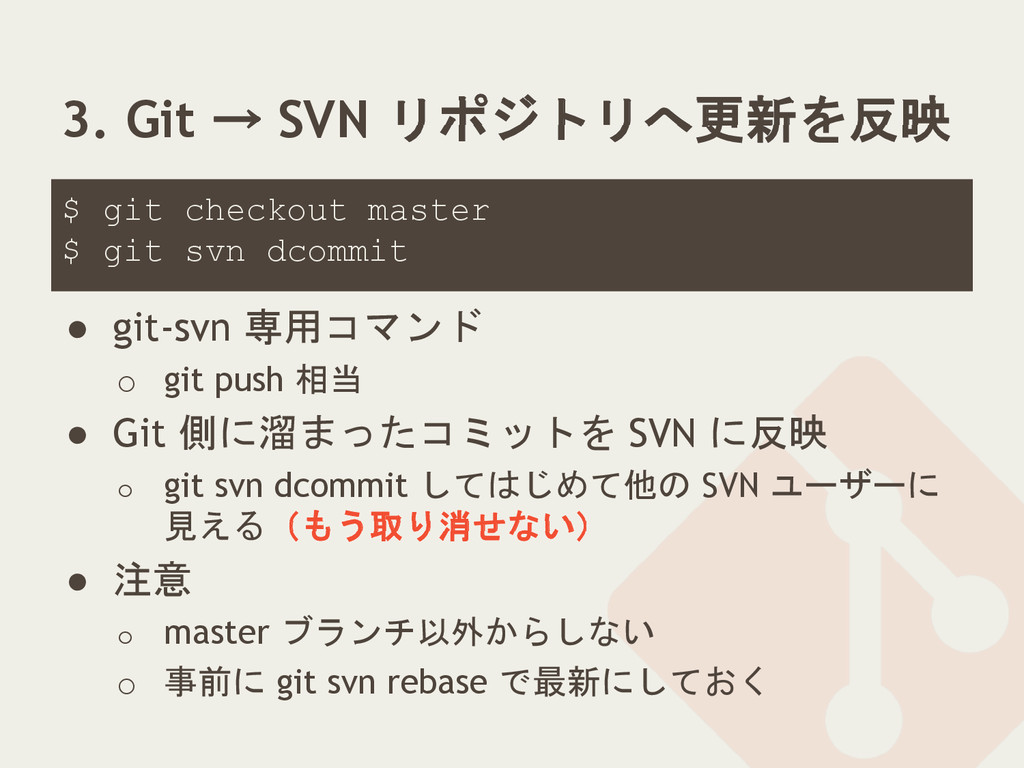 3. Git → SVN リポジトリへ更新を反映 ● git-svn 専用コマンド o git...