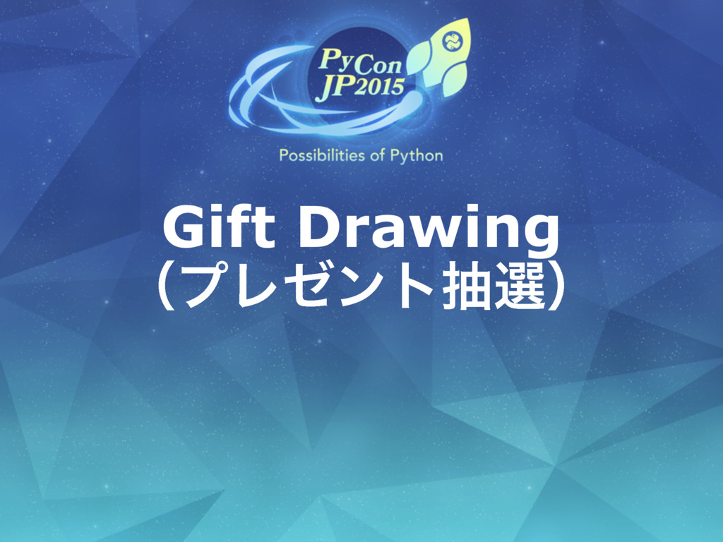 Gift Drawing ʢϓϨθϯτநબʣ