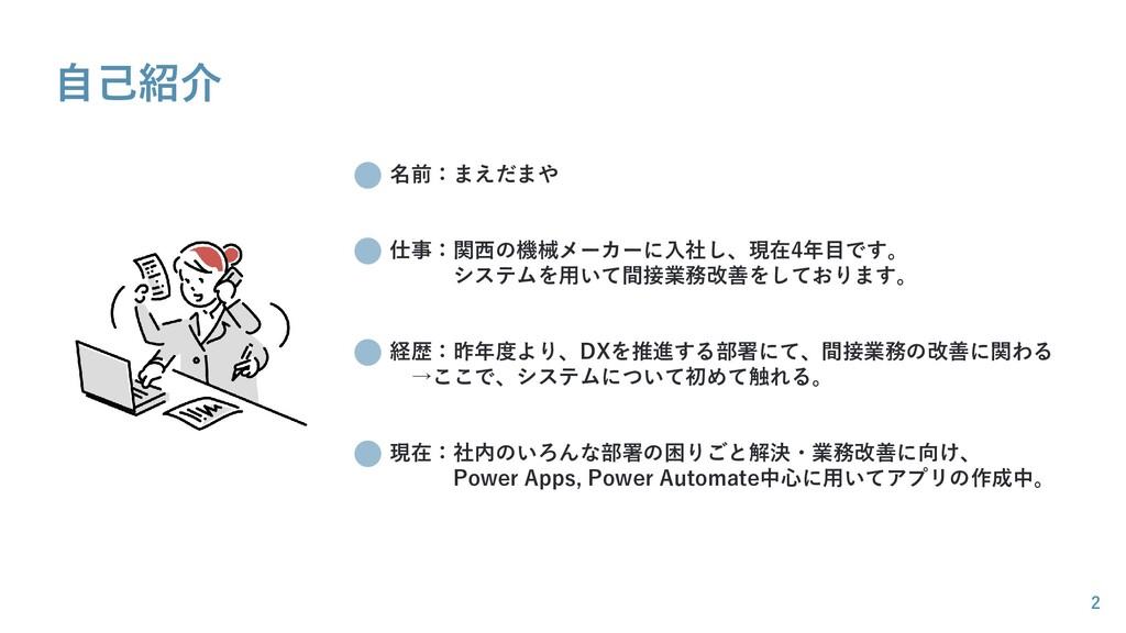 自己紹介 現在:社内のいろんな部署の困りごと解決・業務改善に向け、 Power Apps, P...
