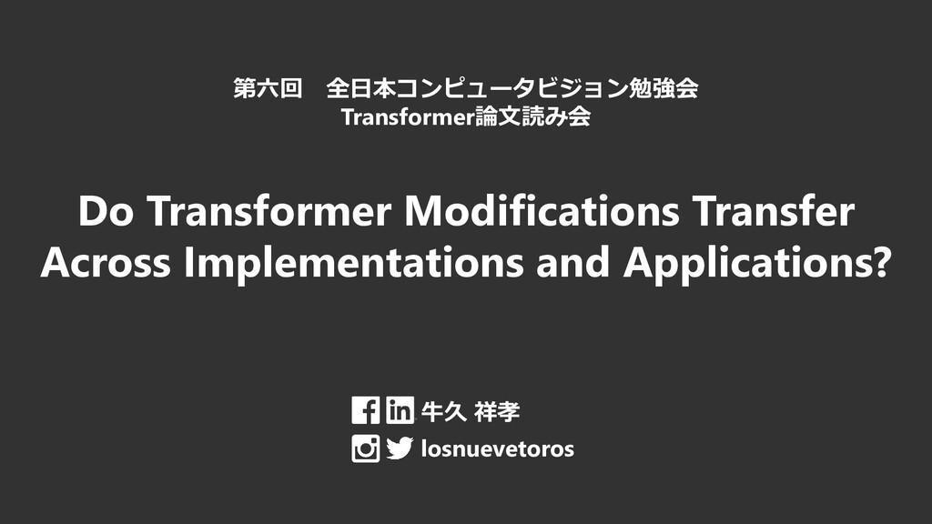 第六回 全日本コンピュータビジョン勉強会 Transformer論文読み会 Do Transf...
