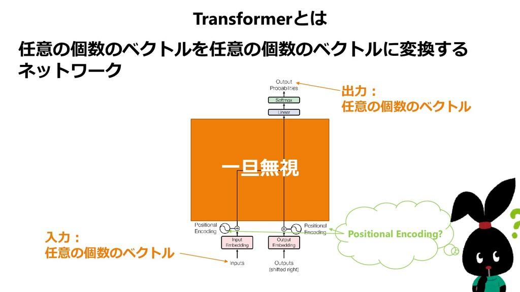 Transformerとは 任意の個数のベクトルを任意の個数のベクトルに変換する ネットワーク...