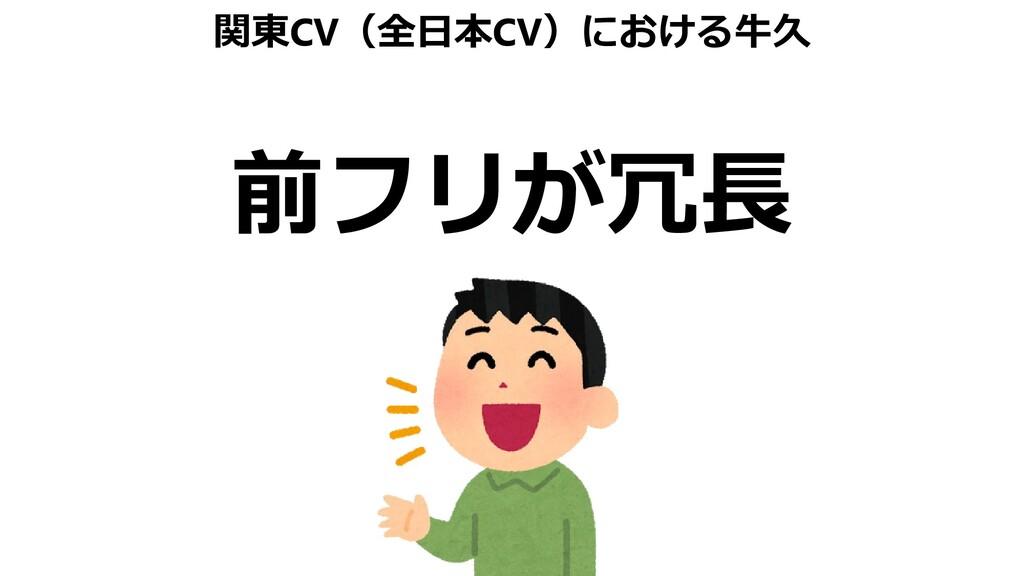 関東CV(全日本CV)における牛久 前フリが冗長