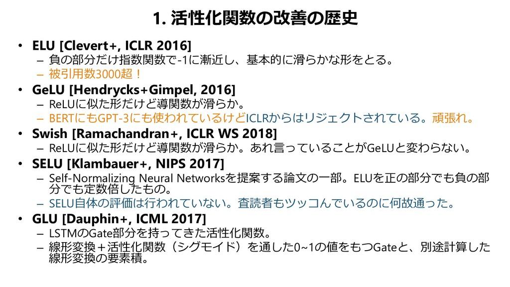 1. 活性化関数の改善の歴史 • ELU [Clevert+, ICLR 2016] – 負の...
