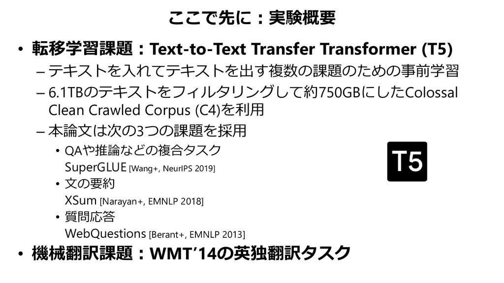 ここで先に:実験概要 • 転移学習課題:Text-to-Text Transfer Trans...