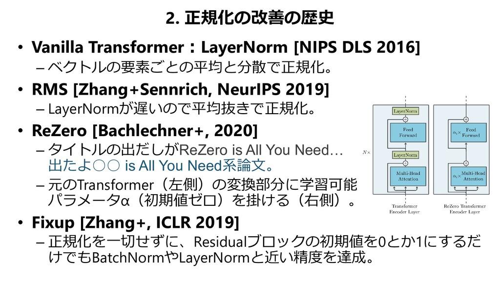 2. 正規化の改善の歴史 • Vanilla Transformer:LayerNorm [N...