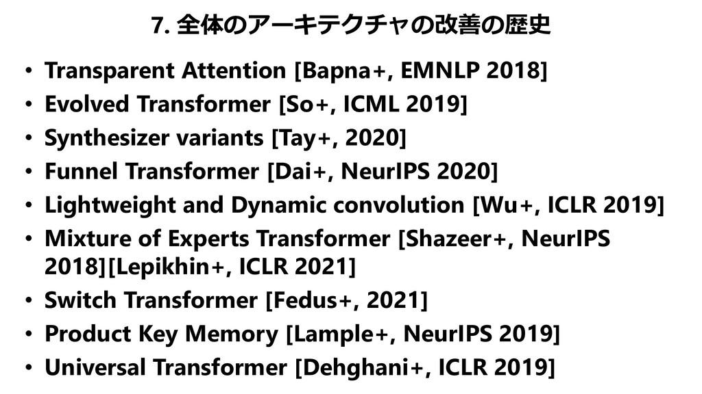 7. 全体のアーキテクチャの改善の歴史 • Transparent Attention [Ba...