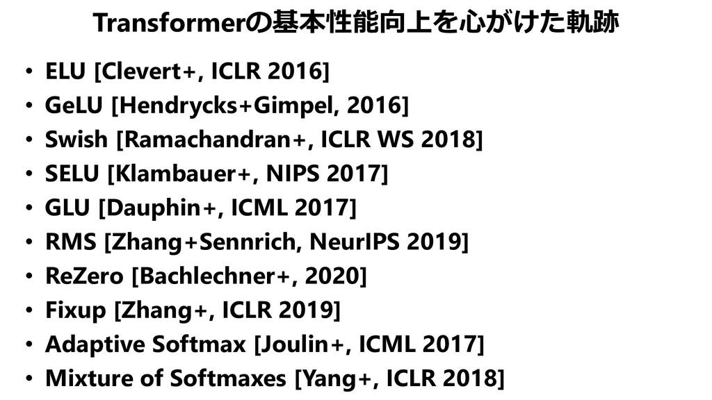Transformerの基本性能向上を心がけた軌跡 • ELU [Clevert+, ICLR...
