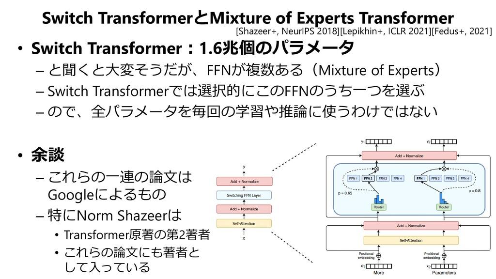 Switch TransformerとMixture of Experts Transform...