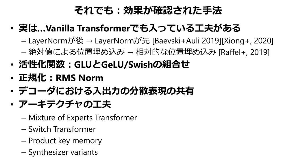 それでも:効果が確認された手法 • 実は…Vanilla Transformerでも入っている...