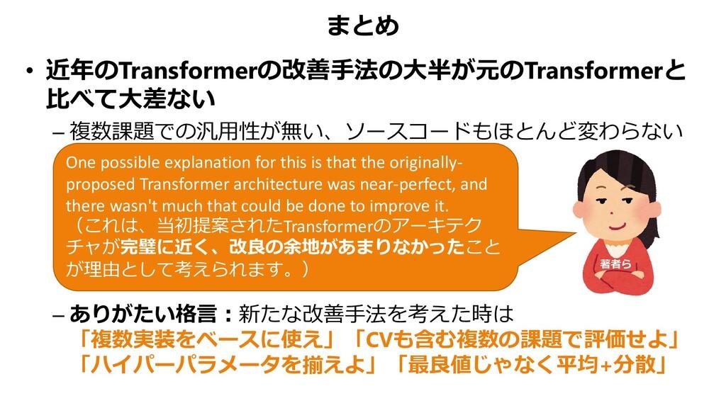 まとめ • 近年のTransformerの改善手法の大半が元のTransformerと 比べて...