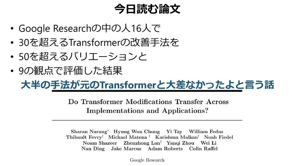 今日読む論文 • Google Researchの中の人16人で • 30を超えるTransf...