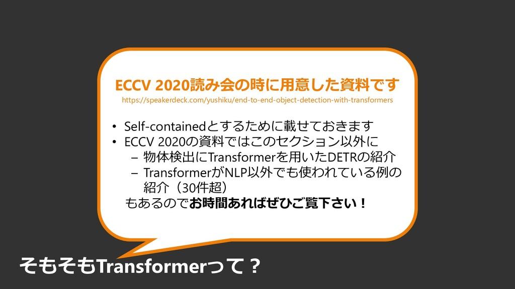 そもそもTransformerって? ECCV 2020読み会の時に用意した資料です http...