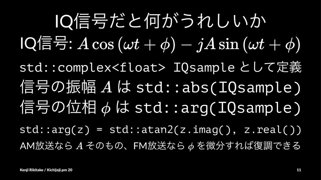 IQ৴߸ͩͱԿ͕͏Ε͍͔͠ IQ৴߸: std::complex<float> IQsampl...