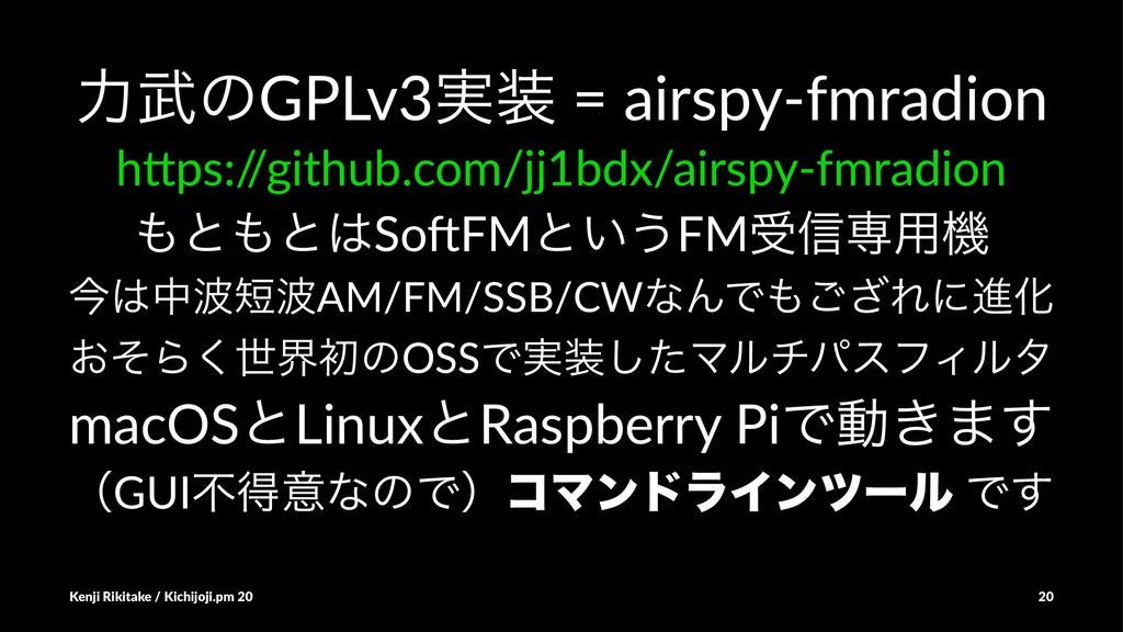 "ྗͷGPLv3࣮ = airspy-fmradion h""ps:/ /github.com..."