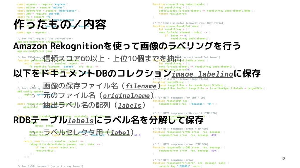 function convertArray(detectLabels) { let resul...