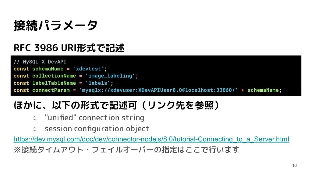 接続パラメータ RFC 3986 URI形式で記述 ほかに、以下の形式で記述可(リンク先を参照...