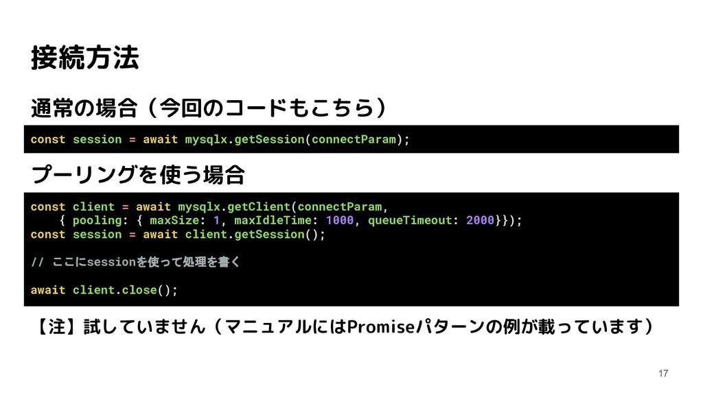 接続方法 通常の場合(今回のコードもこちら) プーリングを使う場合 【注】試していません(マニ...
