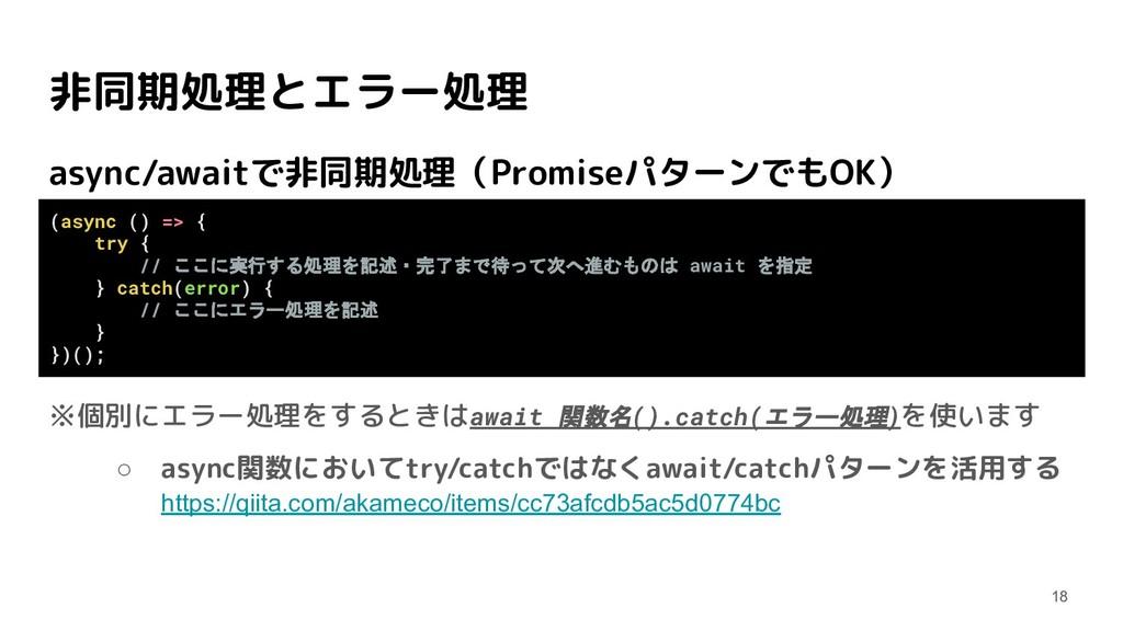 非同期処理とエラー処理 async/awaitで非同期処理(PromiseパターンでもOK) ...