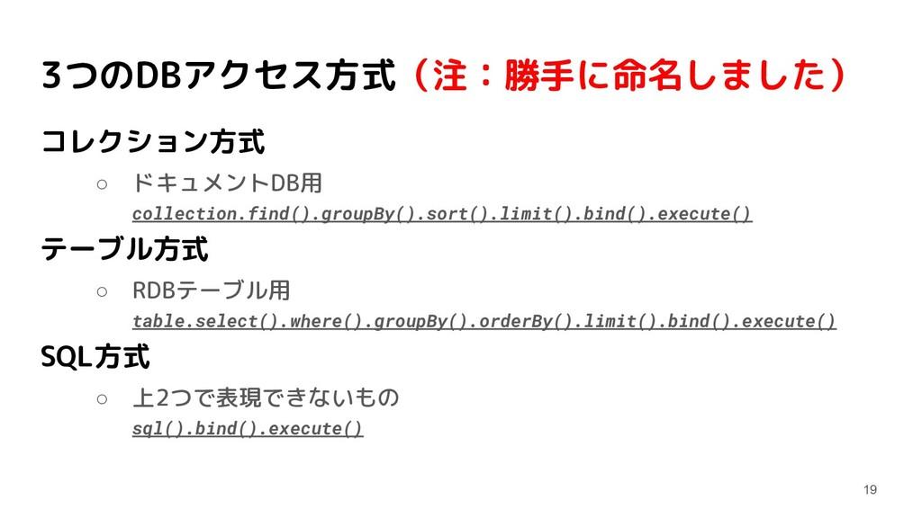 3つのDBアクセス方式(注:勝手に命名しました) コレクション方式 ○ ドキュメントDB用 c...