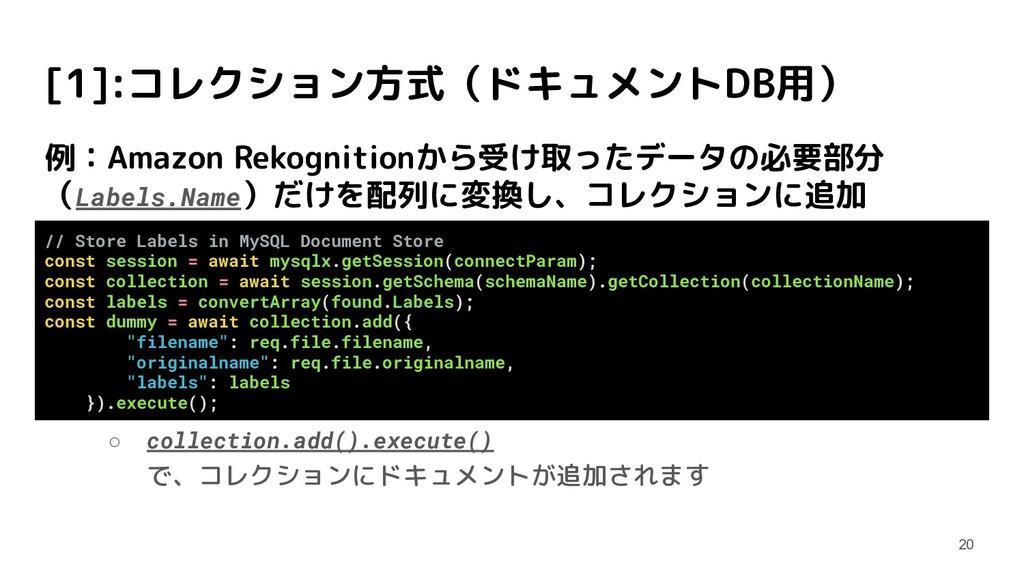 [1]:コレクション方式(ドキュメントDB用) 例:Amazon Rekognitionから受...
