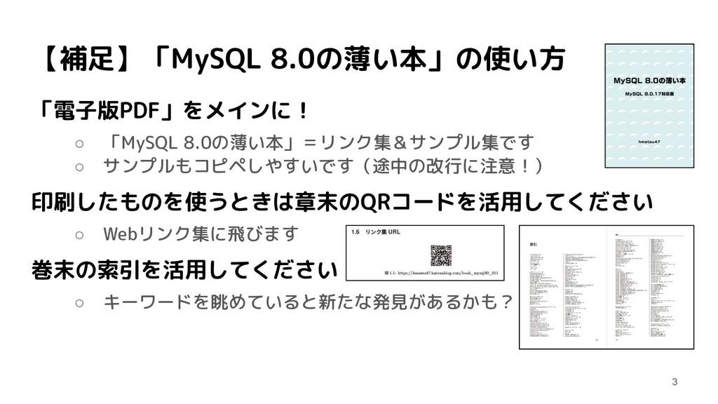 【補足】「MySQL 8.0の薄い本」の使い方 「電子版PDF」をメインに! ○ 「MySQL...