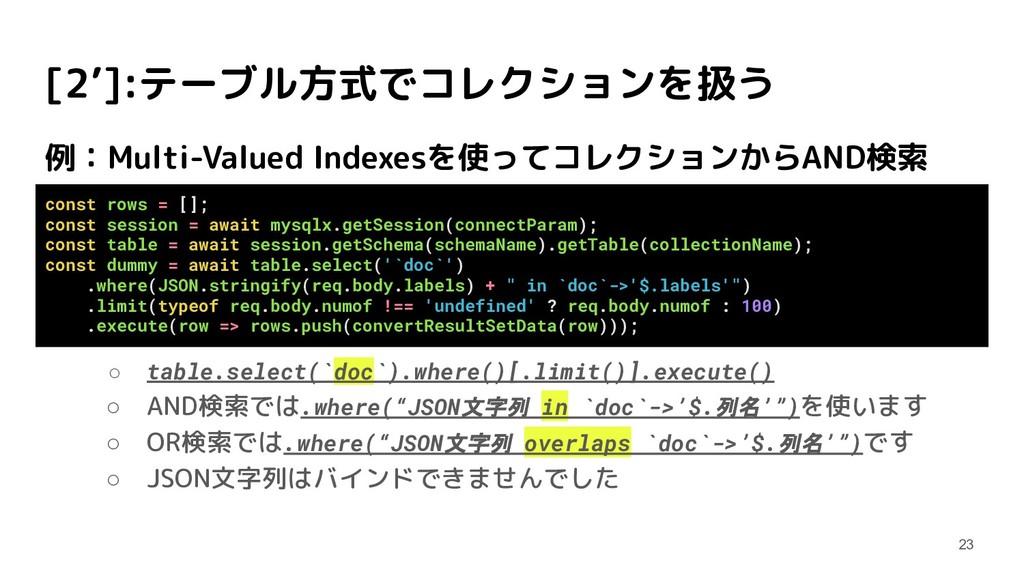 [2']:テーブル方式でコレクションを扱う 例:Multi-Valued Indexesを使っ...