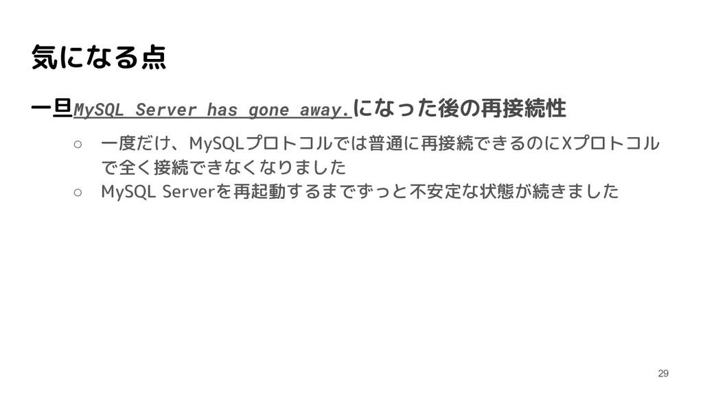気になる点 一旦MySQL Server has gone away.になった後の再接続性 ○...