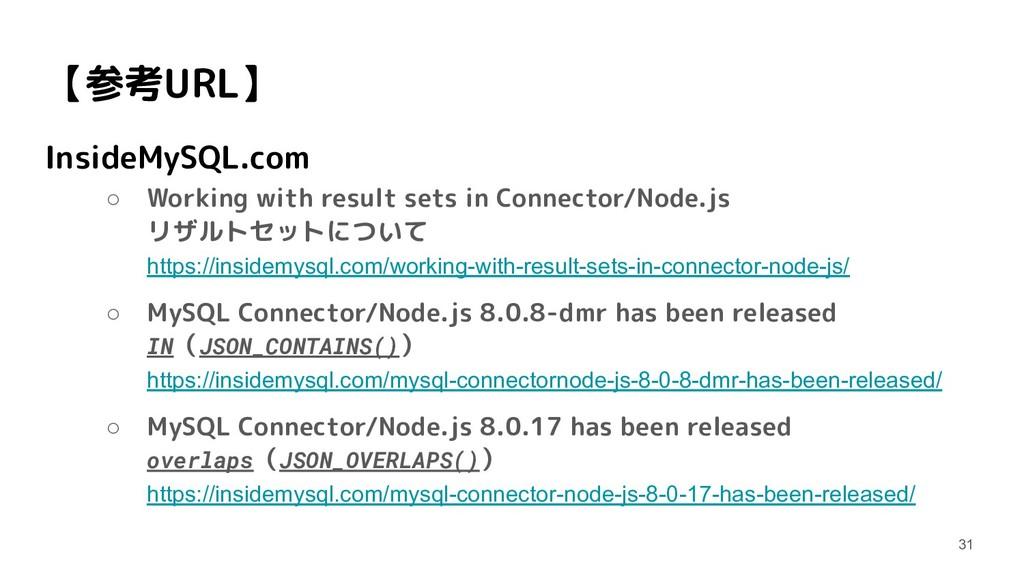 【参考URL】 InsideMySQL.com ○ Working with result s...