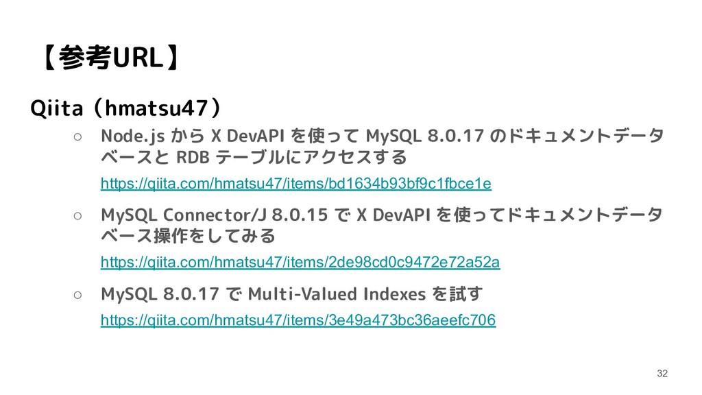 【参考URL】 Qiita(hmatsu47) ○ Node.js から X DevAPI を...