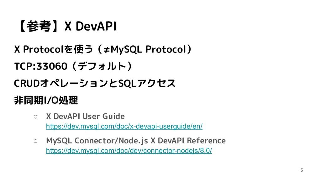 【参考】X DevAPI X Protocolを使う(≠MySQL Protocol) TCP...