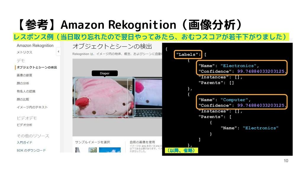 """【参考】Amazon Rekognition(画像分析) { """"Labels"""": [ { """"N..."""