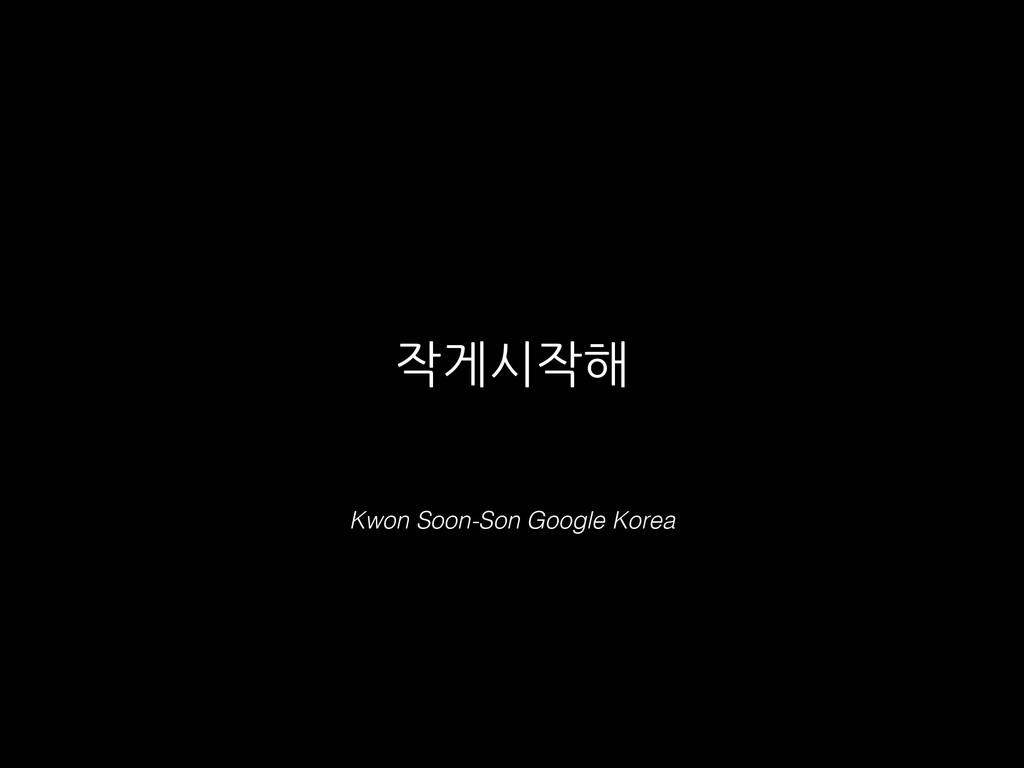 Kwon Soon-Son Google Korea 작게시작해