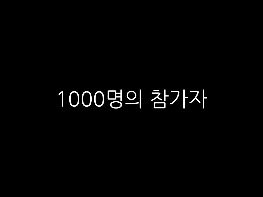 1000명의