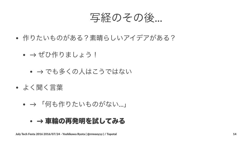 ࣸܦͷͦͷޙ... • ࡞Γ͍ͨͷ͕͋ΔʁૉΒ͍͠ΞΠσΞ͕͋Δʁ • → ͥͻ࡞Γ·͠ΐ...