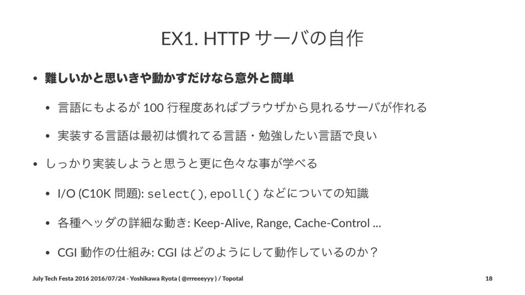 EX1. HTTP αʔόͷࣗ࡞ • ͍͔͠ͱࢥ͍͖ಈ͔͚ͩ͢ͳΒҙ֎ͱ؆୯ • ݴޠʹ...